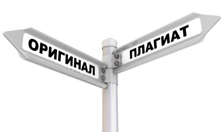 plagiarism: Original and plagiarism. Road sign