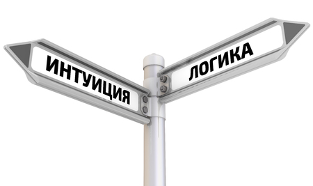 intuition: Intuition and logics in russian. Road sign