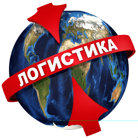 Red arrows emphasize the inscription LOGISTICS (Russian language) on the background of the globe. 版權商用圖片