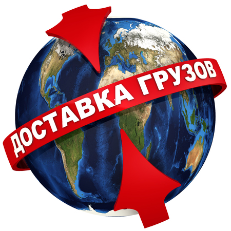 Worldwide cargo shipping. Red arrows emphasize the inscription CARGO SHIPPING (Russian language) on the background of the globe. 3D Illustration Stok Fotoğraf