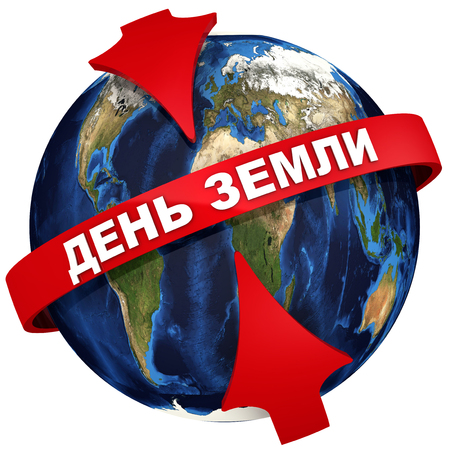 Red arrows emphasize the white text EARTH DAY (Russian language) on the globe background. Earth day are held on 22nd april. Isolated. 3D Illustration