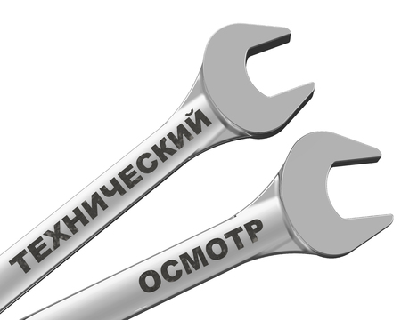 Wrenches labeled TECHNICAL INSPECTION (Russian language)