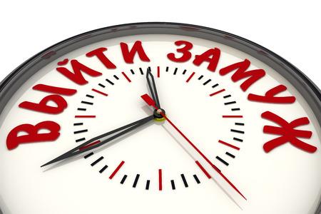 Reloj analógico con texto en ruso rojo CONSIGA CASARSE