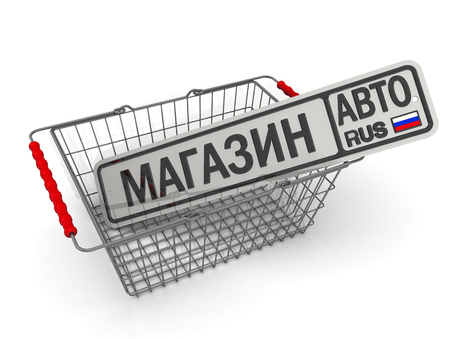 Car shop in Russian language Standard-Bild - 124623713
