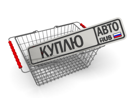 The Russian registration number plate with text BUY A CAR in Russian language is in the grocery basket. Isolated on white surface. 3D Illustration Standard-Bild - 124623719