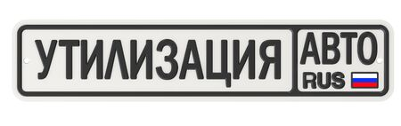 Car recycling. Russian vehicle license plate with text