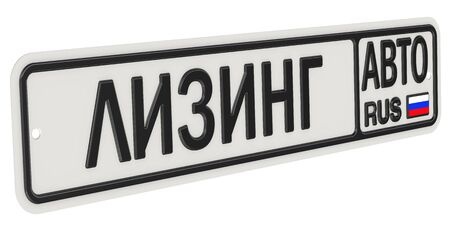Car leasing. Russian vehicle license plate with text