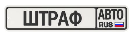 Car fine. Russian vehicle license plate with text