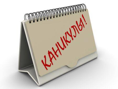 Holidays! Text on the calendar