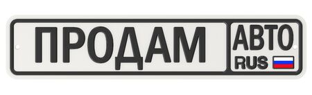 Selling a car. Russian vehicle license plate with text Stockfoto - 130998708