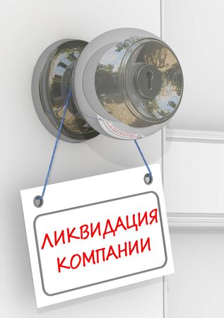 Door handle with a sign labeled red Russian text: winding up of the company. 3D Illustration Reklamní fotografie
