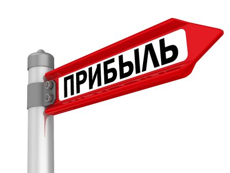 Red road sign with black Russian word PROFIT. Isolated. 3D illustration