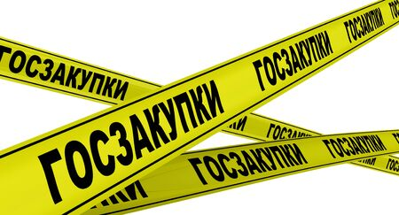 Yellow warning tapes with black Russian text GOVERNMENT PROCUREMENT. Isolated. 3D illustration