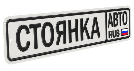 Car parking. Russian vehicle license plate with text