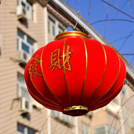 richer: A chinese red lantern