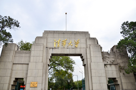 west gate of Tsinghua University Editorial