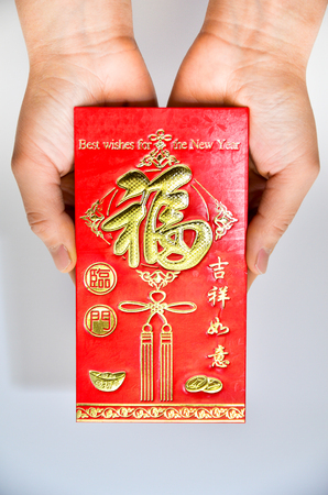 Chinese red  package with fu (happiness) word,and white backgroud. Stock Photo
