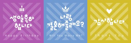 Typographic vector lettering phrases Happy Birthday, Will you marry me?, and Thank you in Korean. Templates for banners, posters, flyers, cards, web design.