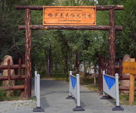 folk village: Kazakh folk village