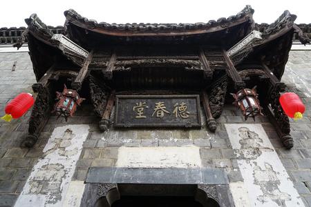 placa bacteriana: La placa de Dechun Tang