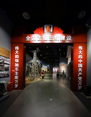 Panzhihua Third-line Construction Museum