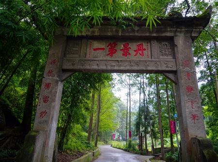 stone arch: Dan Jingshan Hill stone arch gateway Editorial