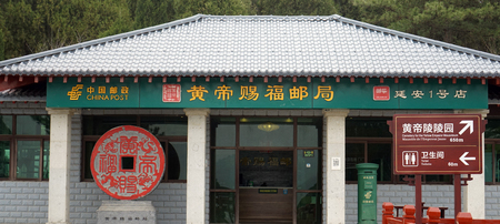 Post office at Mausoleum of the Yellow Emperor Stock Photo - 103031226