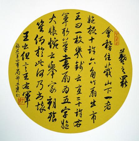 Wang Xizhi's Calligraphy