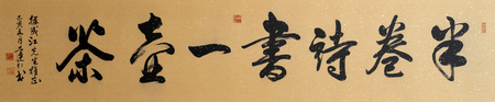 calligraphy traditional chinese painting
