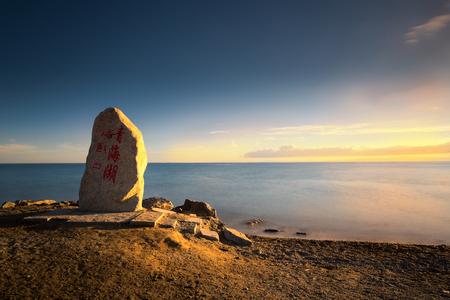 Qinghai Lake sunrise Banco de Imagens