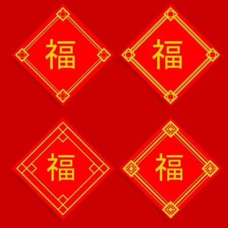 Vector 4 traditional red Chinese lucky charm for new year theme and new house celebrate, word in middle call FU mean good luck  イラスト・ベクター素材