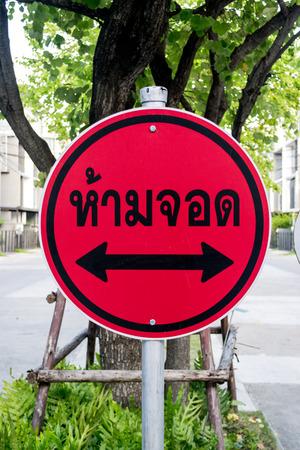 letreros: No hay aparcamiento letreros rojos.