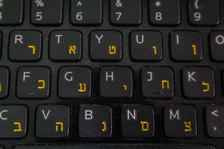 jewish home: Keyboard with letters in Hebrew and English - Laptop keyboard - Top View - Close up