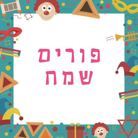 Frame with purim holiday flat design icons with text in hebrew Purim Sameach meaning Happy Purim. Template with space for text, isolated on background illustration.