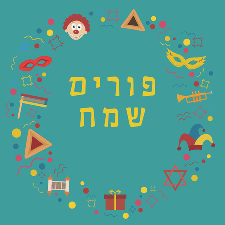 Frame with purim holiday flat design icons with text in hebrew