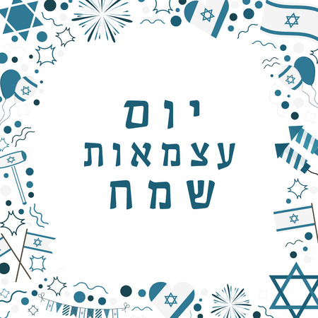 Frame with Israel Independence Day holiday flat design icons with text in Hebrew Yom Atzmaut Sameach meaning Happy Independence Day. Template with space for text, isolated on background. Çizim