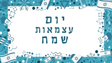 Frame with Israel Independence Day holiday flat design icons with text in hebrew Yom Atzmaut Sameach meaning Happy Independence Day. Template with space for text, isolated on background.