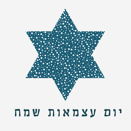 Israel Independence Day holiday flat design icon star of David shape with dots pattern with text in hebrew Yom Atzmaut Sameach meaning Happy Independence Day.