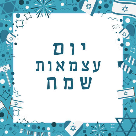 Frame with Israel Independence Day holiday flat design icons with text in Hebrew Yom Atzmaut Sameach meaning Happy Independence Day. Template with space for text, isolated on background. Illustration