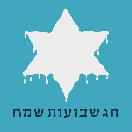 Shavuot holiday flat design icon of milk dripping in star of david shape with text in hebrew