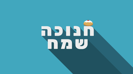 Hanukkah holiday greeting with sufganiyah icon and hebrew text Hanukkah Sameach meaning Happy Hanukkah. flat design.