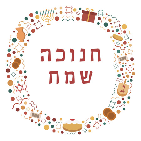Frame with Hanukkah holiday flat design icons with text in hebrew Hanukkah Sameach meaning Happy Hanukkah. Template with space for text, isolated on background. Illustration