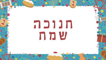 Frame with Hanukkah holiday flat design icons with text in hebrew