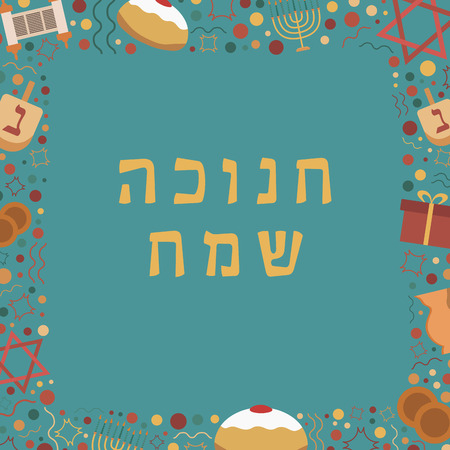 "Frame with Hanukkah holiday flat design icons with text in hebrew ""Hanukkah Sameach"" meaning ""Happy Hanukkah"". Template with space for text, isolated on background."