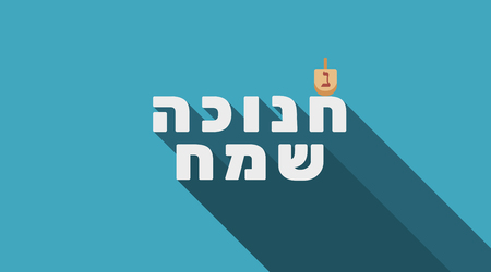 Hanukkah holiday greeting with dreidel icon and hebrew text