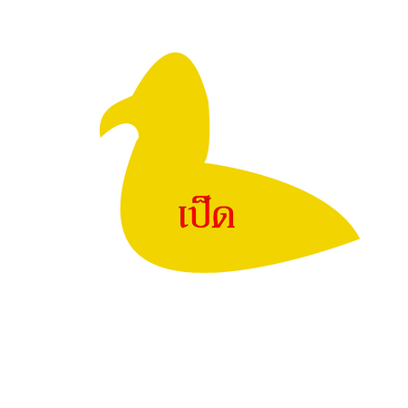 Toy duck yellow vector illustration isolated on white background.