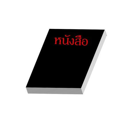 Black book with red lettering vector illustration isolated on white background. Ilustração