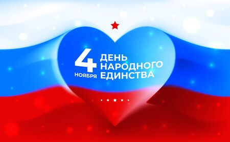 Banner national unity day of russia on november 4, vector template russian flag with heart shape. Background with tricolor flag. National holiday. Translation: november 4 is the day of national unity