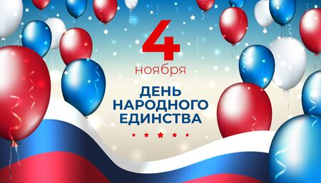 Banner national unity day of russia on november 4, vector template russian flag, multicolor balloons. Background with tricolor flag, confetti. Translation: november 4 is the day of national unity Stock Illustratie