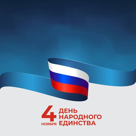 Banner national unity day of russia on november 4, vector template russian flag. Background with tricolor flag. Translation: november 4 is the day of national unity